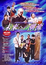 JASRAC コンサート in 沖縄 <未来への潮流>