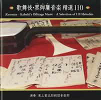 歌舞伎黒御簾音楽精選110のCDジャケット