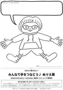 rep200808nurie_leaflet