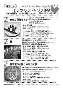 rep21dokiwaku-a