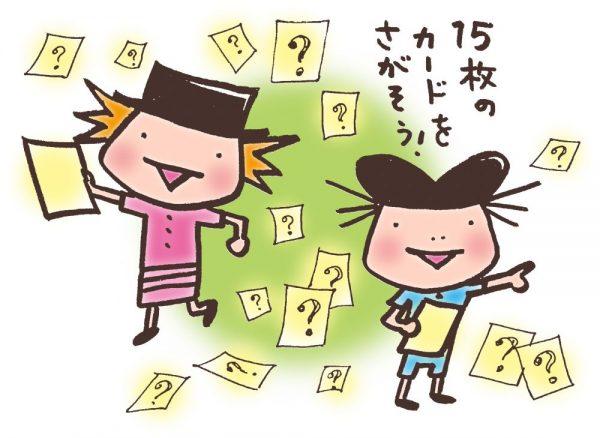 【※中止】コラーレ・ラリー(カード探しゲーム)「ことわざ(人のからだ編)」
