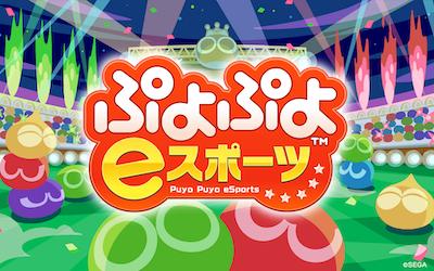 【※中止】やってみよう! eスポーツ(ゲーム体験&トークコーナー) 3枚目