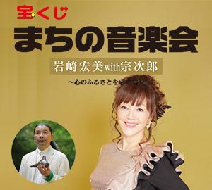 【チケット完売】宝くじ まちの音楽会 岩崎宏美 with 宗次郎 ~ 心のふるさとを求めて ~